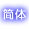 简体中文(Simplified Chinese)